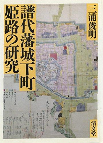 譜代藩城下町姫路の研究