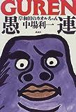 愚連―岸和田のカオルちゃん