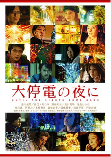 大停電の夜に スペシャル・エディション (初回限定生産) [DVD]の詳細を見る