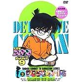 名探偵コナンPART9 Vol.3 [DVD]