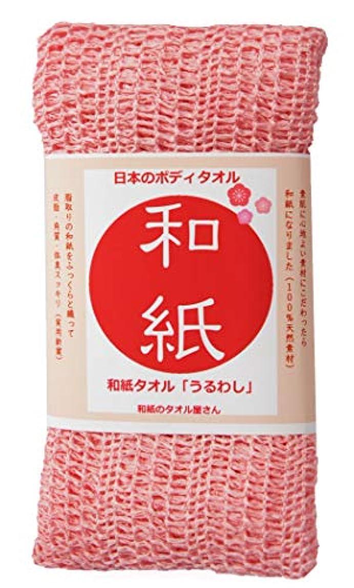 増加する有毒なワックス和紙のボディタオル 「うるわし」: 和紙でしか経験の出来ないこの心地良さ 和紙のタオル屋さん製造直売:ピンク