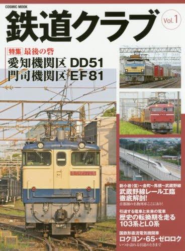 鉄道クラブ(1) (コスミックムック)