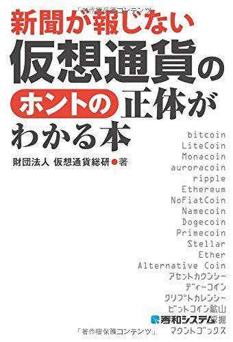 新聞が報じない仮想通貨のホントの正体がわかる本