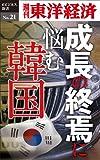 成長の終焉に悩む韓国—週刊東洋経済eビジネス新書No.21