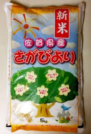 さがびより 白米5kg 一等米 特A 佐賀県産