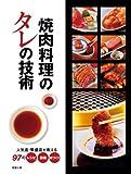 焼肉料理のタレの技術―人気店・繁盛店が教える97のレシピ・技術・味づくり