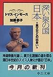 深い泉の国「日本」―異文化との出会い (中公文庫)