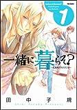 一緒に暮らそ? 花鳥風月な兄たち / 田中 子規 のシリーズ情報を見る