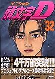 頭文字D(32) (ヤンマガKCスペシャル)
