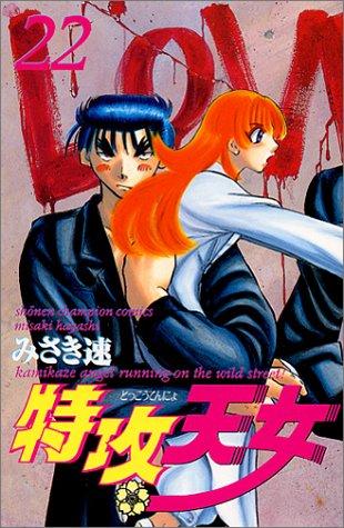 特攻天女 22 (少年チャンピオン・コミックス)の詳細を見る