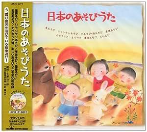 童謡「日本のあそびうた」