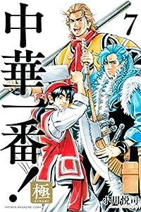 中華一番!極(7) (マガジンポケットコミックス)