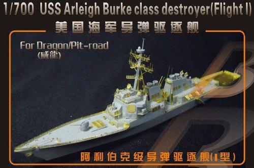1/700 米海軍 アーレイ・バーク級(フライトI)用エッチング [ドラゴン用]