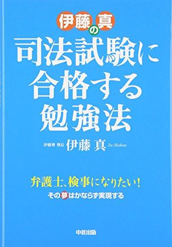 伊藤真の 司法試験に合格する勉強法
