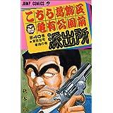 こちら葛飾区亀有公園前派出所 40 (ジャンプコミックス)