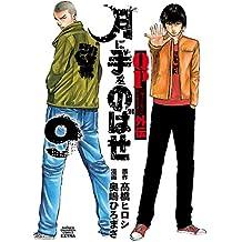 QPトム&ジェリー外伝 月に手をのばせ 9 (少年チャンピオン・コミックス エクストラ)