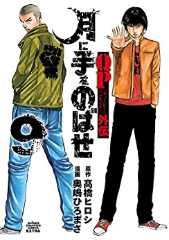 [奥嶋ひろまさ, 高橋ヒロシ]のQPトム&ジェリー外伝 月に手をのばせ 9 (少年チャンピオン・コミックス エクストラ)