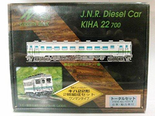 Nゲージ 1031T 限定キハ22形JR北海道 ワンマンタイプ2輌トータル (塗装済車両キット)