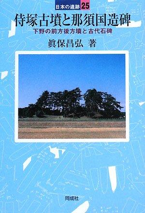 侍塚古墳と那須国造碑―下野の前方後方墳と古代石碑 (日本の遺跡)