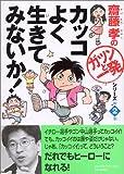 カッコよく生きてみないか! 齋藤孝の「ガツンと一発」シリーズ 第(2)巻