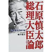石原慎太郎総理大臣論―日本再生の切り札
