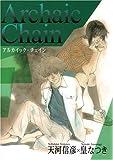 Archaic chain (BLADE COMICS)