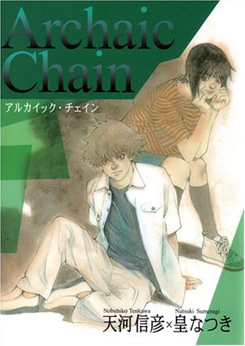 Archaic chain (BLADE COMICS)の詳細を見る
