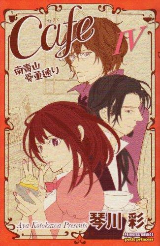 Cafe南青山骨董通り 4 (プリンセス・コミックス・プチ・プリ)の詳細を見る