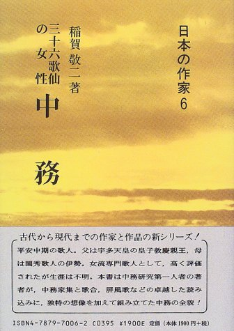 三十六歌仙の女性 中務 (日本の作家)