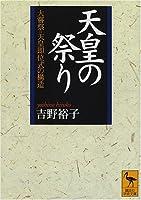 天皇の祭り (講談社学術文庫)