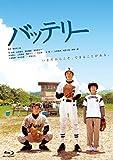 バッテリー【特典DVD付2枚組】 [Blu-ray]
