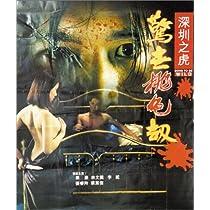 Shen zun zhi hu - jing shi tao se jie [VHS] [Import]