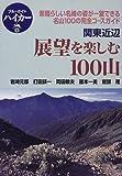展望を楽しむ100山 関東近辺 (ブルーガイドハイカー)
