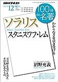 NHK 100分 de 名著 スタニスワフ・レム『ソラリス』 2017年 12月 [雑誌] (NHKテキスト)