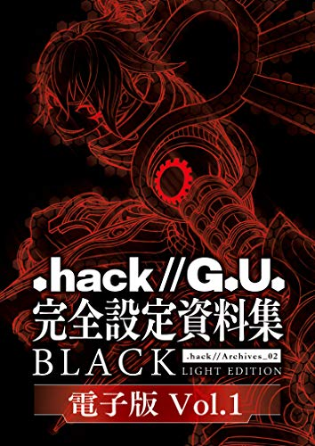 『.hack//G.U.』完全設定資料集BLACK 電子版①(『.hack//G.U.』完全設定資料集 .hack//Archives_02 BLACK LIGHT EDITION 電子版 Vol.1)
