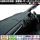 【日本製】【全7色】ダッシュマット 100系ハイエース H05.08~H16.07 ブラック 【日本の職人技が生み出す高品質】【車種別専用設計】