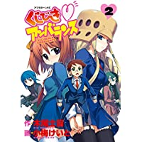 くじびきアンバランス(2) (アフタヌーンコミックス)