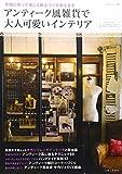 アンティーク風雑貨で大人可愛いインテリア (私のカントリー別冊) 画像