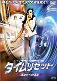 タイムリセット~運命からの逃走~ [DVD]