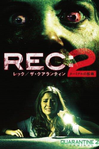 Rec:レック/ザ・クアランティン2 ターミナルの惨劇 (字幕版)