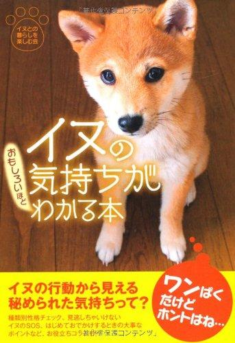 イヌの気持ちがおもしろいほどわかる本 (扶桑社文庫 い 18-1)の詳細を見る