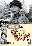 渥美清の泣いてたまるか VOL.20[DVD]