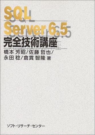 SQL Server6.5完全技術講座