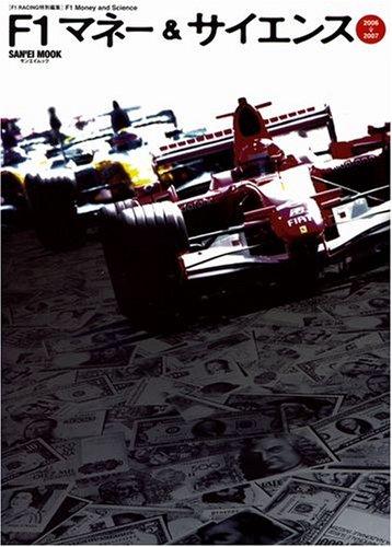 F1マネー&サイエンスの詳細を見る