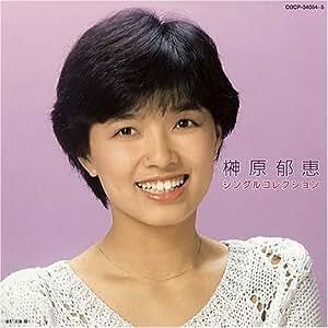 榊原郁恵 シングルコレクション