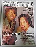 Wink up (ウィンク アップ) 2002年 6月号 嵐 SO FINE! SO COOL!  大野智  松本潤 櫻井翔 二宮和也 相葉雅紀 -