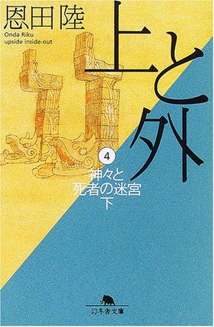 上と外〈4〉神々と死者の迷宮(下) (幻冬舎文庫)の詳細を見る