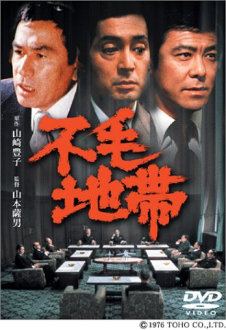 不毛地帯 [DVD]