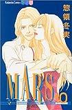 Mars (10) (講談社コミックスフレンドB (1153巻))