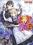 死神姫の再婚 -恋するメイドと愛しの花嫁- (ビーズログ文庫)
